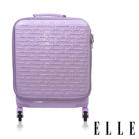 ELLE 18吋廉航通用款-馬卡龍系列專利前開式旅行/商務兩用行李箱/登機箱-甜莓紫 EL31176