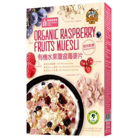 Vilson米森 有機水果覆盆莓麥片(400g*12盒)慈心有機認證