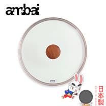 日本ambai 透明鍋蓋 24cm用-小泉誠 日本製