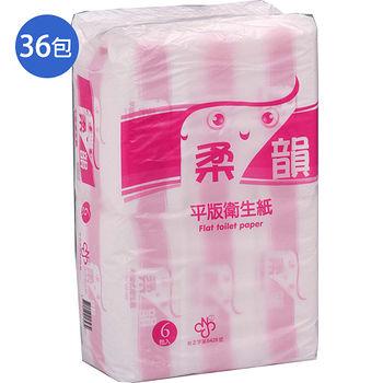 柔韻平版衛生紙300張*36包(箱)