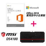 微軟 Office 2016 家用及中小企業版 PKC(盒裝無光碟金鑰版)+MSI微星 DS4100薄膜式電競鍵盤