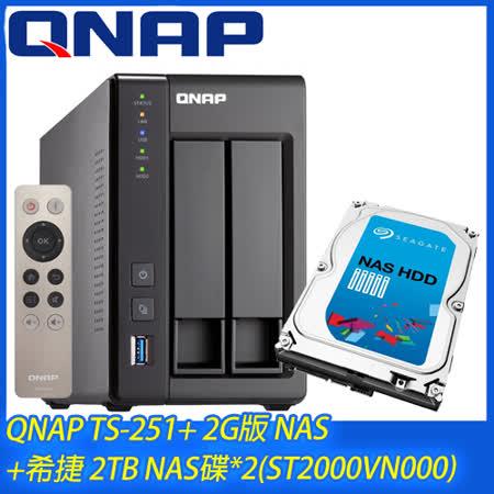 QNAP 威聯通 TS-251+ 2G版 NAS+希捷 2TB NAS碟*2(ST2000VN004)