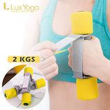 【Lux Yoga】有氧韻律啞鈴組(1支1公斤/2支入) 助力帶 泡棉啞鈴 台灣製造
