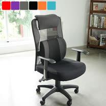 《Peachy life》頭靠T扶手電腦椅/辦公椅/書桌椅(PU枕)(6色可選)