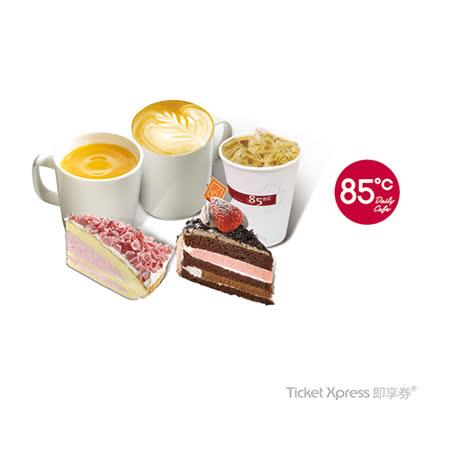 【電子禮券】85度C100元午茶組兌換券