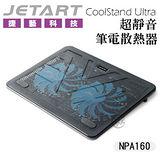 JetArt 捷藝 CoolStand Ultra 超靜音 筆電散熱器 NPA160