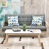 Bernice-凡賽斯實木布沙發三人椅/三人座