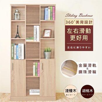 HOPMA 都會雙排活動書櫃-兩色 G-S2D170BR-R/G-S2D170MO-R