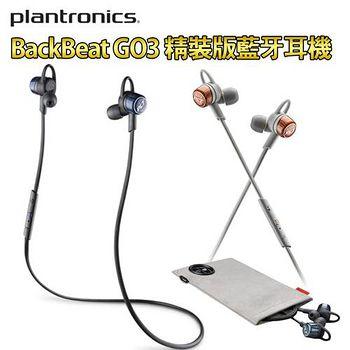Plantronics繽特力 BACKBEAT GO3 精裝版藍牙 耳機