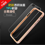 APPLE iPhone 6s / 6  (4.7吋)手機金屬保護邊框 後蓋式 保護殼 背板防刮