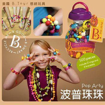 美國 B.Toys 感統玩具 波普珠珠 500pcs