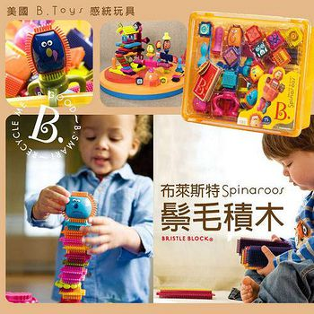 美國 B.Toys 感統玩具 布萊斯特鬃毛積木 Bristle Block
