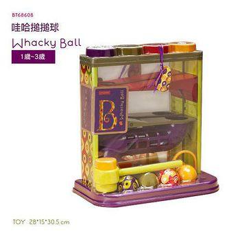 美國 B.Toys 感統玩具 哇哈搥搥球 BT68608