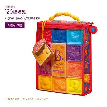 美國 B.Toys 感統玩具 123捏捏樂 BT68602