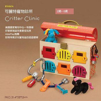 美國 B.Toys 感統玩具 可麗特寵物診所 顏色隨機出貨
