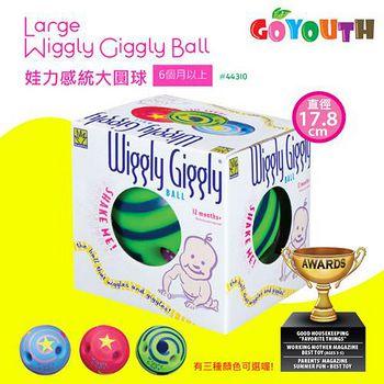 美國 B.Toys 感統玩具 娃力感統大圓球 顏色隨機