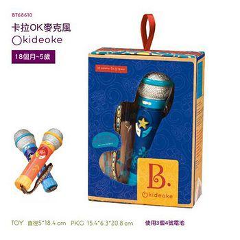 美國 B.Toys 感統玩具 卡拉OK麥克風 顏色隨機