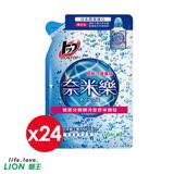 【LION 日本獅王】奈米樂超濃縮洗衣精補充包450gx24包