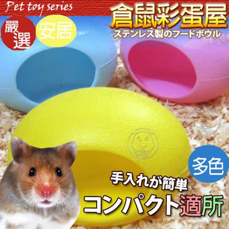 卡諾》倉鼠彩蛋造型窩顏色隨機出貨