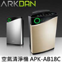 『ARKDAN』☆適用12-18坪 空氣清淨機PM2.5過濾效果99.97% APK-AB18C