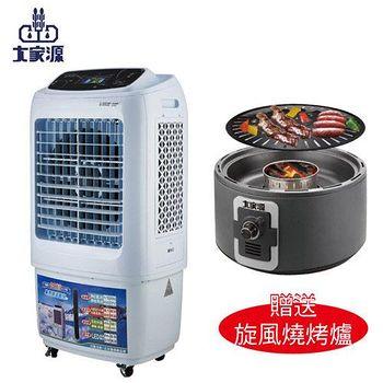 大家源 負離子DC直流水冷扇45L TCY-8909贈送戶外旋風燒烤爐TCY-3705(市價3980) TCY-8909