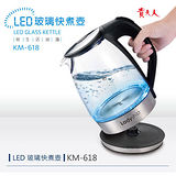 貴夫人1.7L LED玻璃快煮壺 KM-618