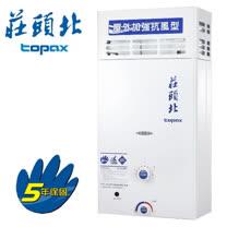 莊頭北TH-5127RF屋外大廈型抗風自然排氣熱水器 12L