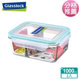 (任選)Glasslock強化玻璃分格微波保鮮盒 - 長方形1000ml一入