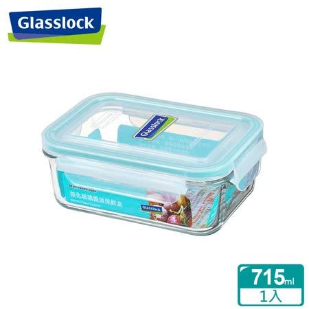 (任選)Glasslock強化玻璃微波保鮮盒 - 長方形715ml