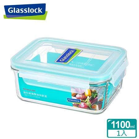 (任選)Glasslock強化玻璃微波保鮮盒 - 長方形1100ml