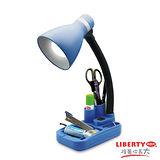 【LIBERTY】13W節能文具收納檯燈 LB-010S
