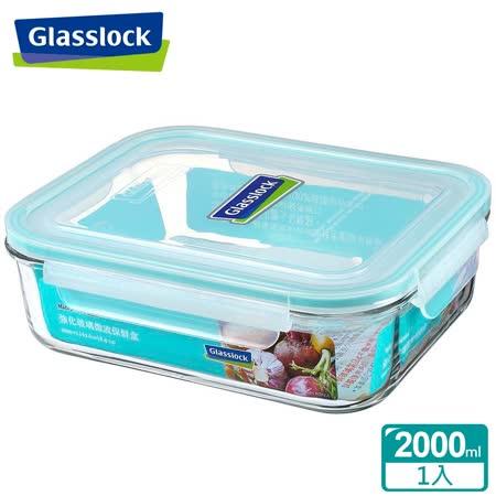(任選)Glasslock強化玻璃微波保鮮盒 - 長方形2000ml