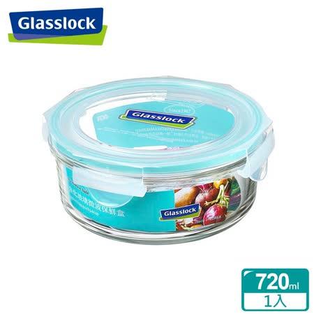 (任選)Glasslock強化玻璃微波保鮮盒 - 圓形720ml