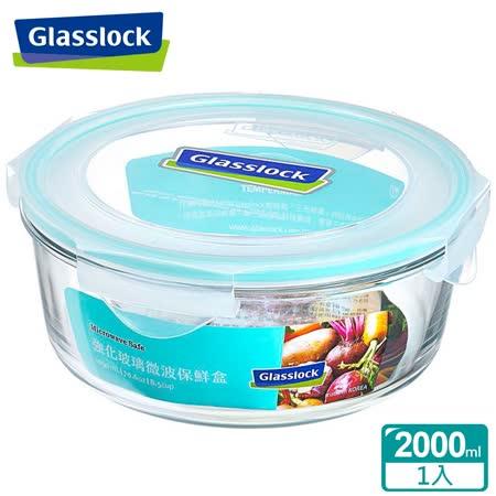 (任選)Glasslock強化玻璃微波保鮮盒 - 圓形2090ml