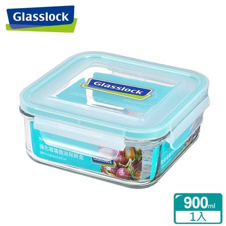 (任選)Glasslock強化玻璃微波保鮮盒 - 方形900ml