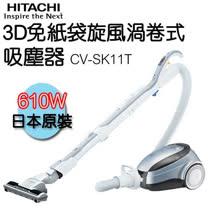 HITACHI 日立 3D立體免紙袋吸塵器 CV-SK11T