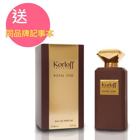 Korloff PRIVATE ROYAL OUD 赭鑽神話男性淡香精 88ml(送)同品牌記事本