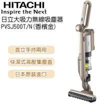 HITACHI日立】直立/手持兩用充電式吸塵器 PVSJ500T/N 香檳金