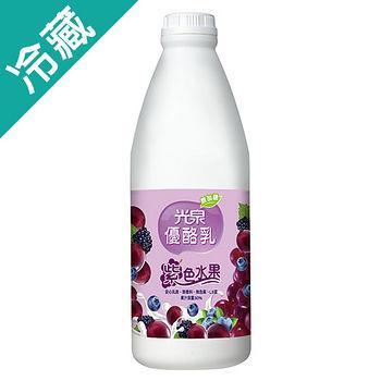 光泉紫色水果优酪乳900ML/瓶