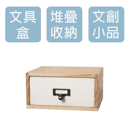 [工業風] 實木收納盒M款-小框+1抽屜 (免組裝/ 文具盒/ 堆疊收納/ 文創小品)