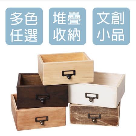 [工業風] 實木收納抽屜M款一入 (免組裝/ 文具盒/ 堆疊收納/ 文創小品)
