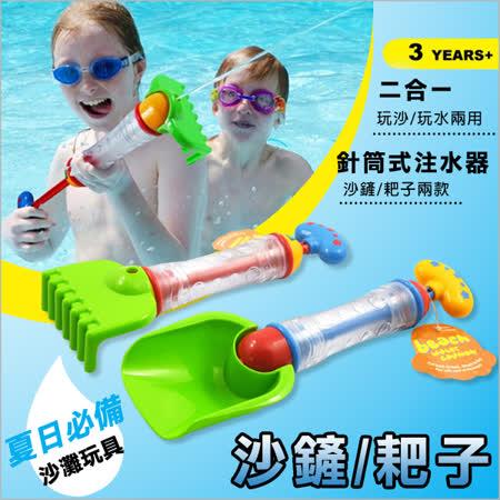 兒童兩用沙灘戲水水槍 挖沙鏟耙子玩沙玩具-【兩件組】
