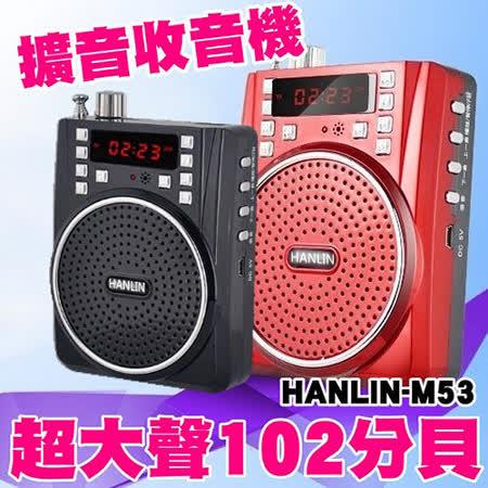 HANLIN-M53 大功率长效扩音机-插卡USB录音FM多功能-教学/导游/大声公 (送头戴麦克风)