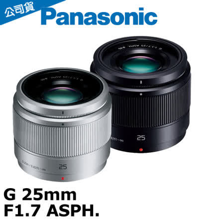 Panasonic LUMIX G 25mm F1.7 ASPH 定焦鏡 人像鏡(H-H025,公司貨)