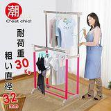 【C'est Chic】潮傢俬靚漾雙桿伸縮衣架(粗管徑)-櫻桃紅