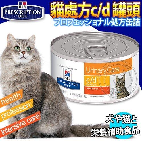 美國Hill希爾思~貓處方c d multicare泌尿道護理配方156g24罐