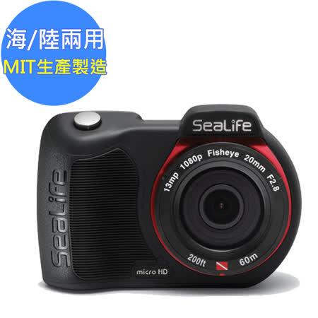 【Sealife】海洋探險家 海/陸兩用全天候60米專業潛水相機(SL-500)micro HD