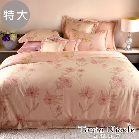 Tonia Nicole 東妮寢飾 伊妮德環保印染高紗支精梳棉被套床包組(特大)