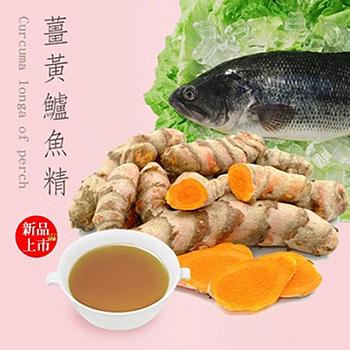 【真食補】薑黃鱸魚精(70ml*15包/盒)