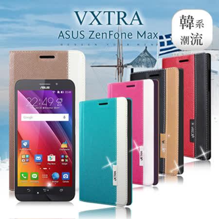 VXTRA ASUS ZenFone Max ZC550KL 5.5吋 韓系潮流 磁力側翻皮套